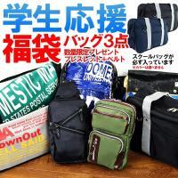 【キーワード】 福袋 メンズ バッグ 2015