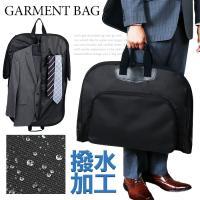 【キーワード】 ガーメントバッグ メンズ