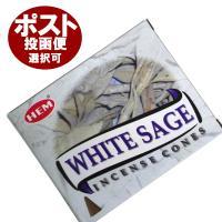 人気のインドHEM社ホワイトセージコーンタイプ御香です。 ネイティブアメリカンのスマッジングにも用い...