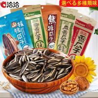 ひまわりの種  食用 味付け洽洽香瓜子 260g 中国 ヒマワリの種 中華食材  おつまみ