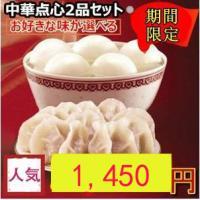 【選べる2袋セット】水餃子と湯円の組み合わせ   期間限定 中華冷凍点心セット