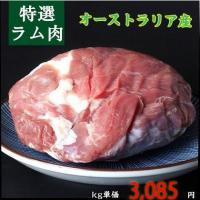 本場オーストラリア産ラム肉ブロック。ジンギスカン、焼き肉、バーベキュー、ロースト、羊肉の串焼きに  ...