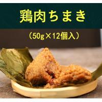 鶏肉ちまき50g×12個入 中華ちまき  冷凍粽 端午節