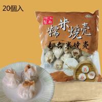【新品限定10%OFF】糯米焼麦 もち米焼売  30g×20個 シュウマイ  中華食材 冷凍食品
