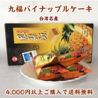 パイナップルジャムを使用した台湾の代表的なお菓子です。値段も手ごろで、コストパフォ-マンスの高い一品...