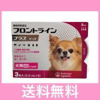 ◎◎【メール便・送料無料】犬用 フロントラインプラス XS(5kg未満) 3本