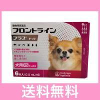◎◎【メール便・送料無料】犬用 フロントラインプラス XS(5kg未満) 6本