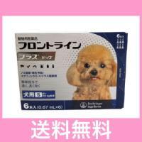 ◎◎【メール便・送料無料】犬用 フロントラインプラス S(5~10kg未満) 6本