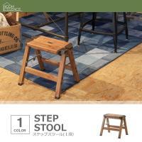 お部屋のインテリアに溶け込む、アルミ素材のステップスツールです。木目調の仕上げで飾りたくなるステップ...