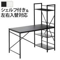 パソコンデスク おしゃれ 机 デスク 学習机  ブラック ホワイト IKEA ニトリ 無印良品 通販...