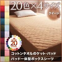 ボックスシーツ クイーンサイズ 20色から選べる!365日気持ちいい!コットンタオルパッド一体型ボッ...