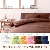ボックスシーツ シングル 20色柄から選べる!デザインカバーリングシリーズ ボックスシーツ単品 シン...