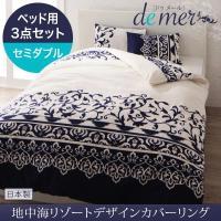 セミダブル 布団カバーセット ベッド用3点セット 地中海リゾートデザイン おしゃれ 布団カバーセット