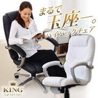 オフィスチェアー ハイバックチェア オフィスチェアー  IKEA/ニトリ/無印良品/家具通販 セール...