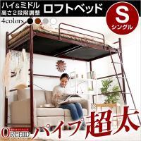 パイプベッド シングル ロフトベッドに 高さ調整可能な極太パイプ ロフトベット 【ORCHID-オー...