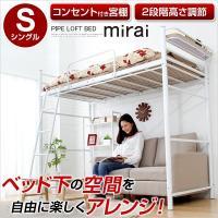 ロフトベット ワイヤーメッシュ構造 ロフトパイプベッド ミライ-mirai- IKEA ニトリ 無印...