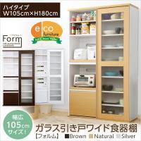 キッチン収納 食器棚・キッチンボード 食器棚 ガラス引戸 IKEA/ニトリ/無印良品/家具通販