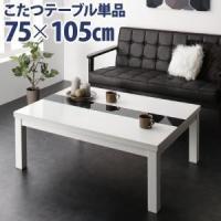 こたつテーブル 長方形 75×105cm おしゃれ 鏡面仕上げ グロスブラック ラスターホワイト I...