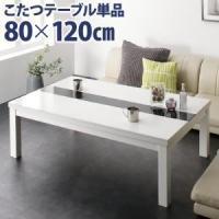 こたつテーブル 長方形 80×120cm おしゃれ 鏡面仕上げ グロスブラック ラスターホワイト I...
