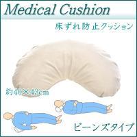 メディカルクッションシリーズは、介護医療の現場から 生まれた床ずれ防止(褥瘡対策)用クッションです。...