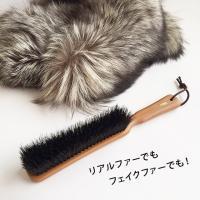 ファー・毛皮用ブラシ 安心の日本製 洋服ブラシ