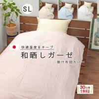 無添加 和晒し 掛け布団カバー シングルロング 綿100% ガーゼ 布団 カバー わ晒し ふとんカバー  わさらし 日本製 三河ブランド