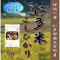 ◆年 産  28年度産 ◆産 地  島根県仁多郡奥出雲町 ◆品 種  コシヒカリ  ◆内容量  無洗...