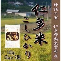 ◆年 産  28年度産 ◆産 地  島根県仁多郡奥出雲町 ◆品 種  コシヒカリ  ◆内容量  精米...