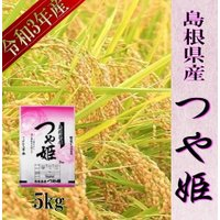 ◆年 産  29年度産 ◆産 地  島根県産 ◆品 種  つや姫  ◆内容量  精米5kg  ◆栽培...
