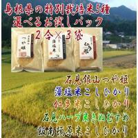 【特別栽培米】 ◆年 産  28年度産 ◆産 地  ・仁多郡奥出雲町産コシヒカリ  品 種  ・隠岐...