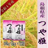◆年 産  28年度産 ◆産 地  島根県産 ◆品 種  つや姫  ◆内容量  精米10kg(5kg...