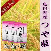 ◆年 産  28年度産 ◆産 地  島根県産 ◆品 種  つや姫  ◆内容量  精米15kg(5kg...