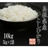 ◆年 産  29年度産 ◆産 地  島根県産 ◆品 種  コシヒカリ  ◆内容量  精米10kg (...