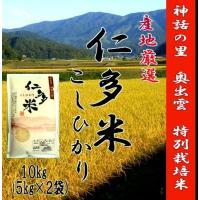 ◆年 産  28年度産 ◆産 地  島根県仁多郡奥出雲町内  ◆品 種  コシヒカリ  ◆内容量  ...