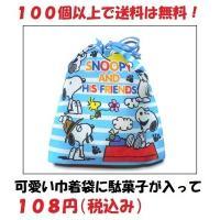 スヌーピー巾着袋入り駄菓子の詰合わせ100円 税込み108円の商品です。  ※100個以上のご注文で...