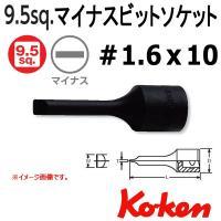 コーケン Koken Ko-ken 3/8-9.5 3006-10 マイナスビットソケット NO.1...