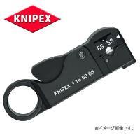 Knipex(クニペックス)同軸ケーブル用ストリッパー 品番1660-05 ●全長(mm) 105 ...