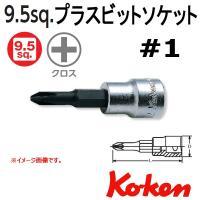 メール便可 コーケン Koken Ko-ken 3/8sp. プラスビットソケットレンチ 1 3000-60PH