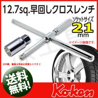 コーケン Koken Ko-ken 1/2-12.7 4711X フリーターンクロスレンチ コーケン...