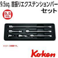 コーケン Koken Ko-ken 3/8 sp. オフセットエクステンションバーセット PK3763/6|haratool