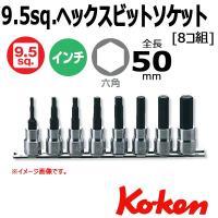 Koken(コーケン) 3/8SQ. ヘックスビットソケットレール(インチ)セット L50mm 8ヶ...