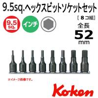 "KOKEN コーケン 品番RS3012A/8-L52 ●差込角:3/8""(9.5mm)sq  ●セッ..."