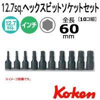 KOKEN-コーケン 品番RS4012A/10-L60  インチ ヘックスビットソケットセット ●差...