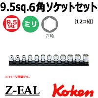 在庫有 メール便 送料無料 コーケン Koken Ko-ken 3/8-9.5 Z-EAL ジール 6角スタンダードソケットレールセット RS3400MZ/12