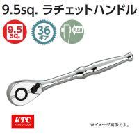 KTC 3/8-9.5sp. ラチェットハンドル BR3E|haratool