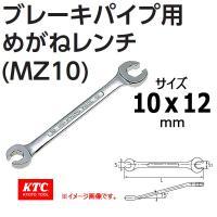 ●KTC(京都機械工具) 品番MZ10-10X12 ●サイズ:10mmX12mm ●寸法: S:10...