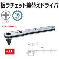 KTC 板ラチェット差替えドライバ RM22|haratool