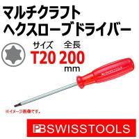 ●PB マルチクラフト へクスローブドライバー (T20) 6400-20●サイズ:T20●適合ネジ...