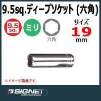 シグネット SIGNET  3/8DR  ディープソケット(六角) 品番12419 ●サイズ:19m...