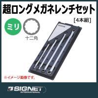 シグネット SIGNET  超ロングメガネレンチセット  品番33374 ●セット内容:8x10,1...